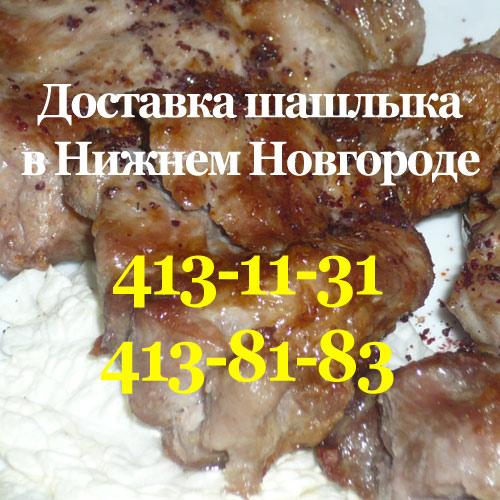 Быстрая доставка шашлыка в Нижнем Новгороде фото